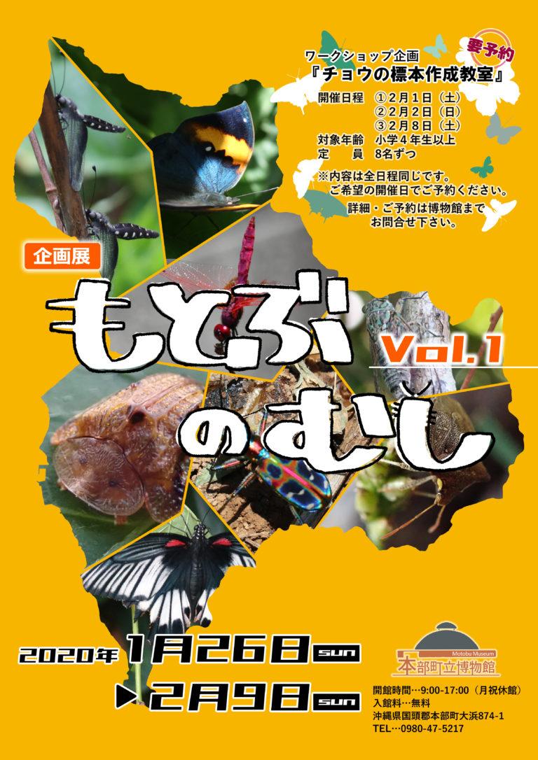もとぶの虫展vol.1
