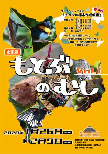 もとぶのむしVol.1 ポスター