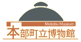 本部町立博物館スタッフサイト