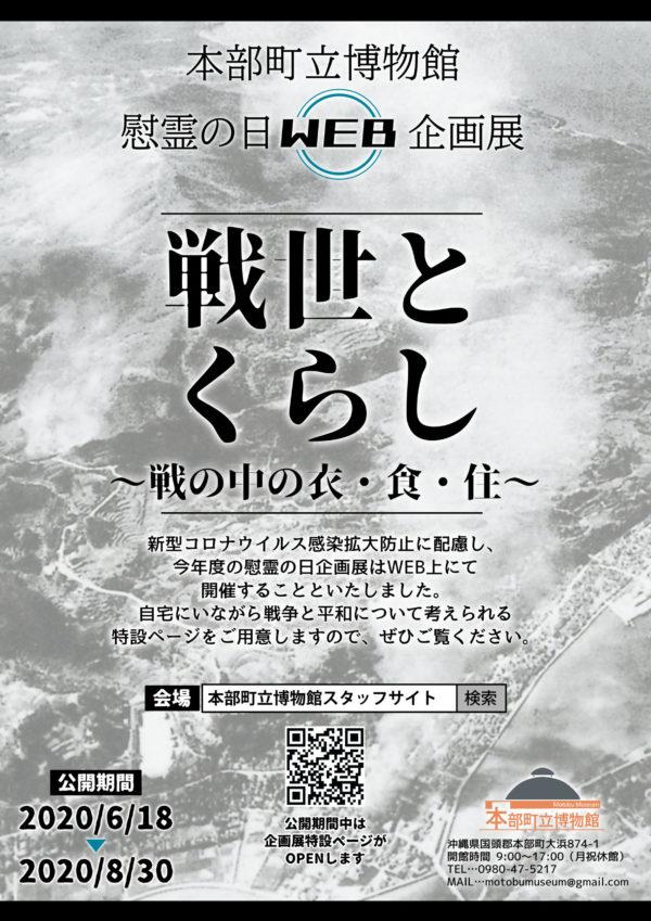 WEB慰霊展ポスター