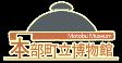 博物館ロゴmin