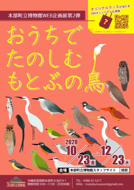 WEB野鳥展ポスター_WEB用